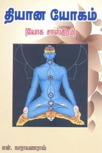 Tamil book தியான யோகம் (யோக சாஸ்திரம்)