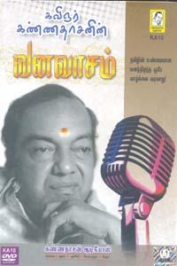 Tamil book கவிஞர் கண்ணதாசனின் வனவாசம் (DVD வடிவில்)