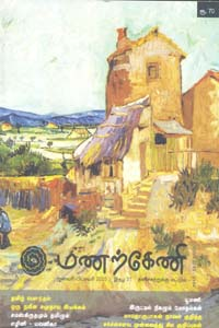 Tamil book மணற்கேணி இதழ் 27 ஜனவரி பிப்ரவரி 2015