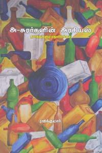 Tamil book அ-சுரர்களின் அரசியல் தலித்துகளும் மதுவிலக்கும்