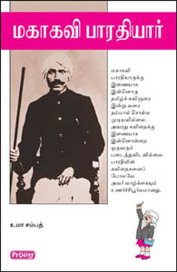 Mahakavi Bharathiyar - மகாகவி பாரதியார்