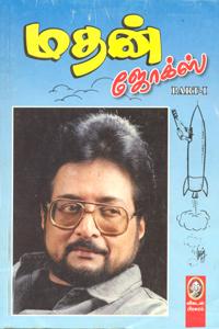 Madhan Jokes(part 1) - மதன் ஜோக்ஸ் (பாகம் 1)
