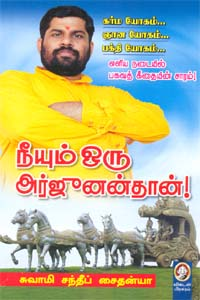 Neeyum Oru Arjunanthaan - நீயும் ஒரு அர்ஜுனன்தான்