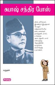 Subhash Chandra Bose - சுபாஷ் சந்திர போஸ்