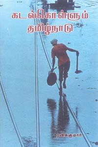 Tamil book கடல்கொள்ளும் தமிழ்நாடு