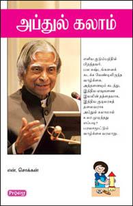 Tamil book Abdul Kalam