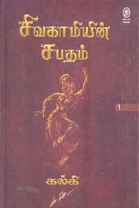 சிவகாமியின் சபதம் (2 தொகுதிகள் கொண்ட 4 பாகங்கள்)