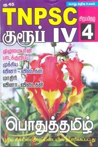 TNPSC குரூப் IV சிறப்பிதழ் 4 பொதுத்தமிழ் (புதிய சிலபஸ் அடிப்படையில் தயாரிக்கப்பட்டது)
