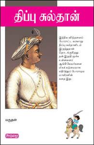 Tipu Sultan   - திப்பு சுல்தான்