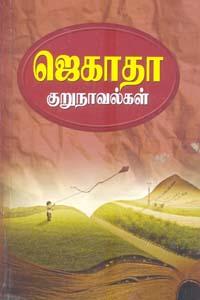 ஜெகாதா குறுநாவல்கள்