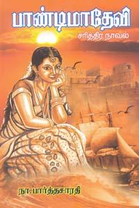 Tamil book பாண்டிமாதேவி