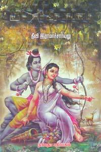 Tamil book ஶ்ரீ ஜானகி இராமாயணம்