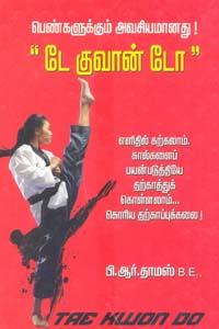 Tamil book பெண்களுக்கும் அவசியமானது டே குவான் டோ