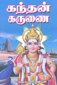 Tamil book கந்தன் கருணை