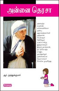 Annai Teresa - அன்னை தெரசா