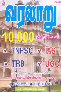 Tamil book வரலாறு 10000 வினா விடைகள் TNPSC IAS TRB UGC