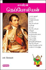 Maveeran Napoleon - மாவீரன் நெப்போலியன்