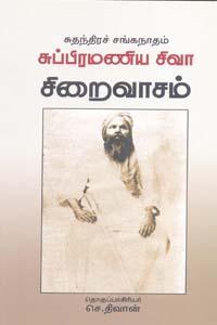 சுதந்திரச் சங்கநாதம் சுப்பிரமணிய சிவா சிறைவாசம்