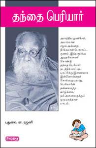 Thanthai Periyar - தந்தை பெரியார்