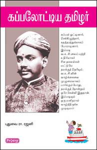 Kappalottiya Thamizhar - கப்பலோட்டிய தமிழர்