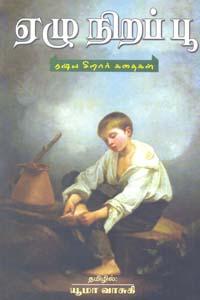 ஏழு நிறப் பூ (ரஷ்ய சிறார் கதைகள்)