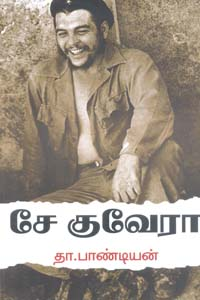 சே குவேரா