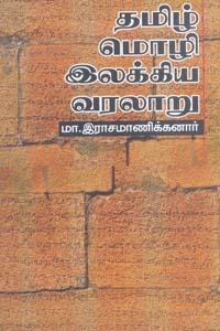 தமிழ் மொழி இலக்கிய வரலாறு