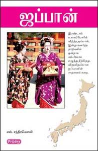 Japan - ஜப்பான்