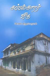 கப்பல்காரர் வீடு