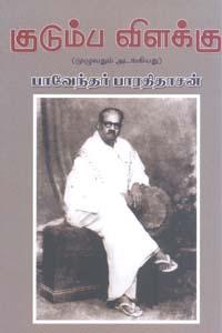 Tamil book குடும்ப விளக்கு (முழுவதும் அடங்கியது)