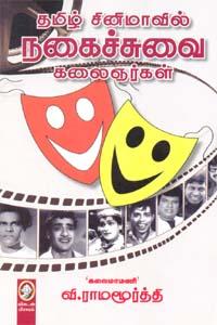 Tamil Cinemavin nagaichuvai Kalaignargal - தமிழ் சினிமாவில் நகைச்சுவை கலைஞர்கள்