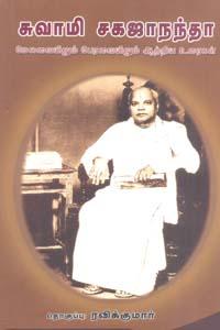 Tamil book சுவாமி சகஜானந்தா