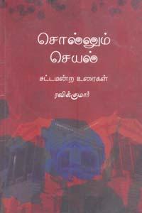 Tamil book சொல்லும் செயல் (சட்டமன்ற உரைகள்)