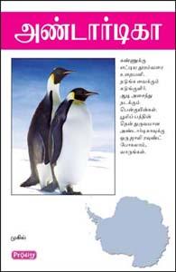 Antartica - அண்டார்டிகா
