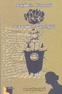 Tamil book சவுண்ட் சிட்டியும் சைலண்ட் கோட்டும்