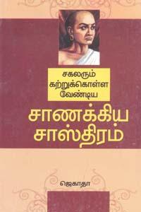 சகலரும் கற்றுக்கொள்ள வேண்டிய சாணக்கிய சாஸ்திரம்