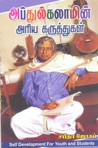 Tamil book அப்துல் கலாமின் அரிய கருத்துகள்
