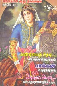 Tamil book மலையாள குறு நாவல்கள் (வண்டியைத் தேடி, பாக்கன், அதனால் அவள்)