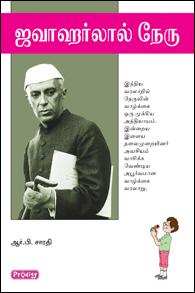 Jawaharlal Nehru - ஜவாஹர்லால் நேரு