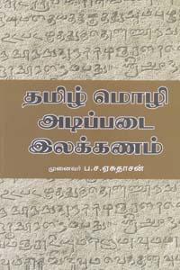 தமிழ் மொழி அடிப்படை இலக்கணம்