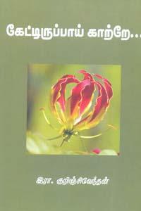 கேட்டிருப்பாய் காற்றே