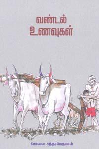 Tamil book வண்டல் உணவுகள்
