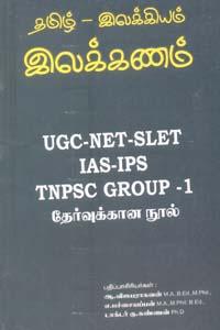 தமிழ் இலக்கியம் இலக்கணம் UGC NET SLET TNPSC Group 1 தேர்வுக்கான நூல்