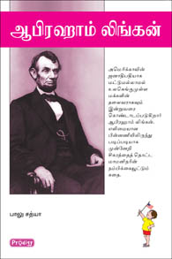 Abraham Lincoln - ஆபிரஹாம் லிங்கன்