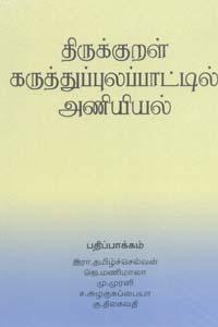 திருக்குறள் கருத்துப்புலப்பாட்டில் அணியியல்