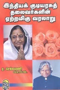 Tamil book இந்தியக் குடியரசுத் தலைவர்களின் ஏற்றமிகு வரலாறு