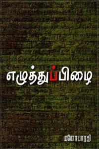 Tamil book Ezhuthupizhai