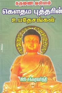 Tamil book கருணை வள்ளல் கௌதம புத்தரின் உபதேசங்கள்