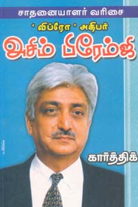 Tamil book சாதனையாளர் வரிசை விப்ரோ அதிபர் அசிம் பிரேம்ஜி