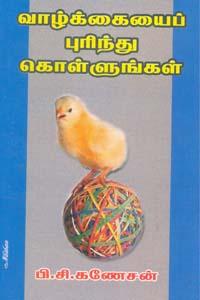 Tamil book வாழ்க்கையைப் புரிந்து கொள்ளுங்கள்